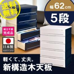 日本製 チェスト5段 幅62cm 収納ケース 収納ボックス 衣装ケース 木天板 引き出し リビングチェスト アルモアールA620-5(代引不可)【送料