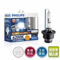 PHILIPS フィリップス HIDバルブ 6200K 3000lm D4S/D4R 42422XGX2【送料無料】