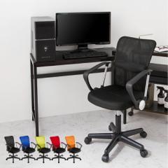 メッシュチェア パソコンチェア デスクチェア 肘付き 椅子 肘掛 事務椅子 肘つき オフィスチェア Match(マッチ) キャスター付き(代引不可