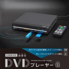ベルソス 据置 DVDプレーヤー(AVケーブルタイプ) VS-DD201