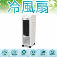 ベルソス 冷風扇 ホワイトシルバーメッキ VS-DCF77
