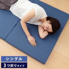 日本製 国産 マットレス シングル 3つ折り 三つ折り 軽量 コンパクト 収納 折りたたみ コンパクト 3つ折りマットレス(代引不可)【送料無