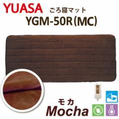 YUASA ユアサプライムス ごろ寝マット 1畳タイプ モカ 172cm×75cm YGM-50RN (BR)S 電気マット ホットマット 丸洗い可能【送料無料】