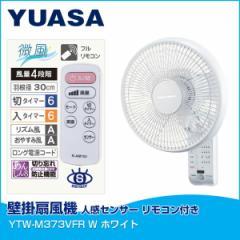 ユアサ リモコン式感知センサー搭載壁掛扇風機 YTW-M373VFR(W)【送料無料】