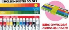 H PC 11ML 12色セット 108019
