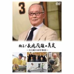 独占!長嶋茂雄の真実 〜父と娘の40年物語〜 DVD TCED-02671
