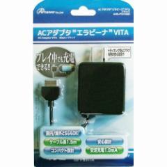 アンサー PS VITA用 「ACアダプタエラビーナVITA」(ブラック) ANS-PV016BK ゲーム機アクセサリ(代引不可)