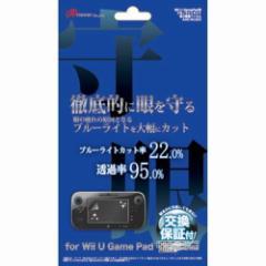 アンサー Wii U GamePad用「ブルーライトカット 自己吸着フィルム」 ANS-WU003 (代引不可)