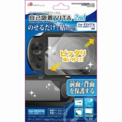 アンサー PS VITA(PCH-2000)用 「自己吸着VITA 2nd」 ANS-PV026 ゲーム機アクセサリ(代引不可)