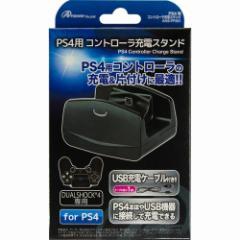 アンサー PS4コントローラ用 「コントローラ充電スタンド」 ANS-PF001 ゲーム機アクセサリ(代引不可)