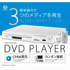 VERTEX DVDプレイヤー ホワイト DVD-V305WH