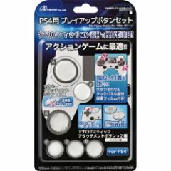 アンサー PS4用プレイアップボタンセット(ホワイト) ANS-PF010WH