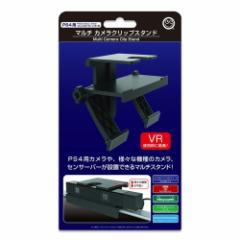 コロンバスサークル PS4/PS3/WiiU/Wii用マルチカメラクリップスタンド CC-P4MCS-BK