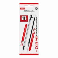 コロンバスサークル 2DS用 伸び縮みタッチペン ブラック CC-2DSTP-BK