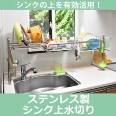 キッチン用品 キッチン 水切り 水切りかご 水切りラック 水切りかご ステンレス シンク上 ステンレス製 シンク上水切りラック