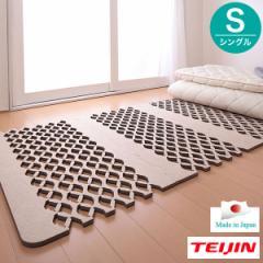 日本製 TEIJIN(テイジン)すのこ型除湿マット 「ダブルインパクト」 シングル(100×32cmのパーツ4枚) 【送料無料】