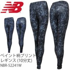 NewBalance(ニューバランス) レディース ペイント柄プリントレギンス(10分丈) NBR-52241W【送料無料】