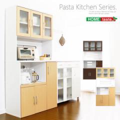 パスタキッチンシリーズ 食器棚1890 食器棚 キッチンボード レンジ台(代引き不可)