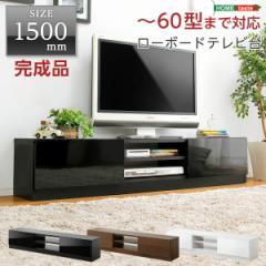 完成品TV台150cm幅 【Pista-ピスタ-】(テレビ台,ローボード)(代引き不可)