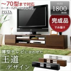 完成品TV台180cm幅 【Pista-ピスタ-】(テレビ台,ローボード)(代引き不可)