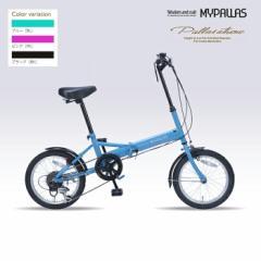 マイパラス MYPALLAS 折りたたみ自転車 16インチ M-102 3色 6段ギア付(代引不可)【送料無料】