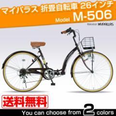 マイパラス 自転車 シティサイクル 折りたたみ MyPallas/マイパラス レディサイクル 折りたたみ自転車 26インチ M-506 6段変速(代引き不