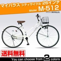 マイパラス 自転車 シティサイクル MyPallas/マイパラス シティサイクル 自転車 26インチ M-512(代引き不可)【送料無料】