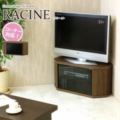 テレビ台 テレビボード コーナータイプ ラシーヌ RCA-800AV-CR(代引不可)【送料無料】