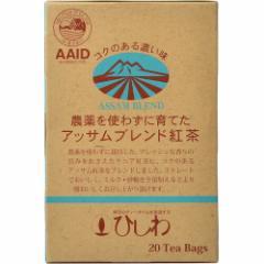 ひしわ 農薬を使わずに育てたアッサムブレンド紅茶 20袋 菱和園 P06Dec14