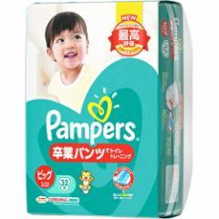 パンパース 卒業パンツでトイレトレーニング ビッグサイズ 32枚 P&G(プロクター・アンド・ギャンブル)