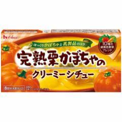 ハウス 完熟栗かぼちゃのクリーミーシチュー 148g ハウス食品