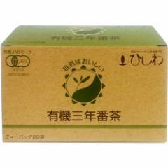 ひしわ 有機 三年番茶 1.8g×20袋 菱和園