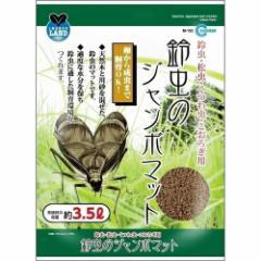 鈴虫のジャンボマット 3.5L マルカン