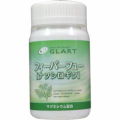 GLART フィーバフュー(ナツシロギク) 90粒