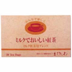 ひしわ ミルクでおいしい 紅茶 20袋 菱和園