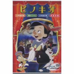 ワールドコレクション ピノキオ ワールドピクチャー