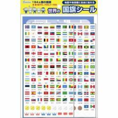 デビカ 世界の国旗シール 194カ国