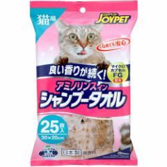 ジョイペット アミノリンスインシャンプータオル 猫用 25枚入 ジョンソントレーディング