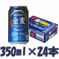 サントリー 金麦 350ml×1ケース(24本)【1ケース】【国産ビール】 新ジャンル(第3のビール)(代引き不可)