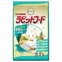 イースター 動物村ラビットフード チモシー 2.5Kg