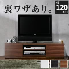 テレビ台 ボード tvボード 収納 テレビ台 ボード tvボード 収納 背面収納TVボード ROBIN〔ロビン〕 幅120cm(代引き不可)【送料無料】