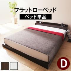 フラットローベッド カルバン フラット ダブル ベッドフレームのみ ベッド フレーム 木製(代引き不可)【送料無料】