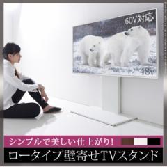 テレビ台 壁寄せ 壁面 ロータイプ・背面収納付 壁よせTVスタンド 〔ウォールロー〕 テレビラック スタイリッシュ 32型 60型(代引不可)【