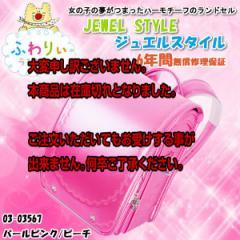 ふわりぃ ジュエルスタイル ランドセル 女児用 2017年度モデル 03-03567 パールピンク/ピーチ