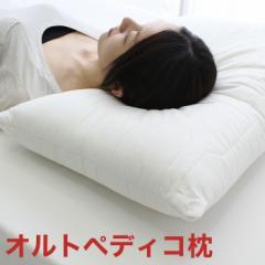 イタリア製 オルトペディコ枕 プリモ 枕 肩こり 安眠 まくら イタリア ビッグサイズ【送料無料】
