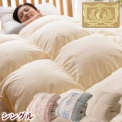 国産 ロイヤルゴールドラベル ホワイトダウン93% 羽毛布団 シングル【送料無料】