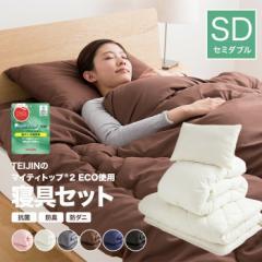 TEIJIN マイティトップ2使用 寝具セット(抗菌 防臭 防ダニ)  セミダブル(代引不可)【送料無料】