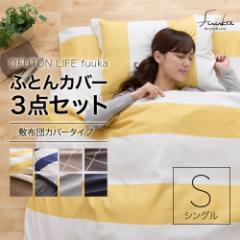 OFUTON LIFE fuuka 布団カバー3点セット シングル