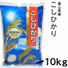 米 日本米 Aランク 27年度産 富山県産 こしひかり 10kg ご注文をいただいてから精米します。【精米無料】【特別栽培米】【こしひかり】【