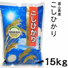 米 日本米 Aランク 27年度産 富山県産 こしひかり 15kg ご注文をいただいてから精米します。【精米無料】【特別栽培米】【こしひかり】【